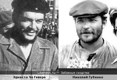 Эрнесто Че Гевара и Николай Губенко