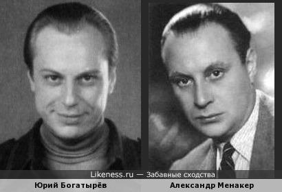 Юрий Богатырёв и Александр Менакер