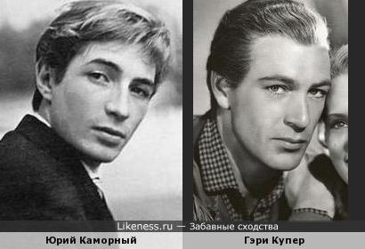Юрий Каморный и Гэри Купер