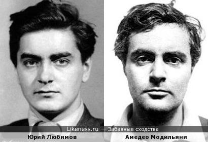Юрий Любимов и Амедео Модильяни