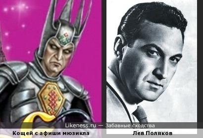 Лев Поляков вполне мог бы сыграть этого Кощея.)