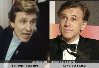 Виктор Ласкевич и Кристоф Вальц