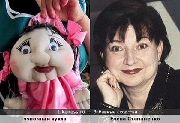 Кукла напомнила Елену Степаненко