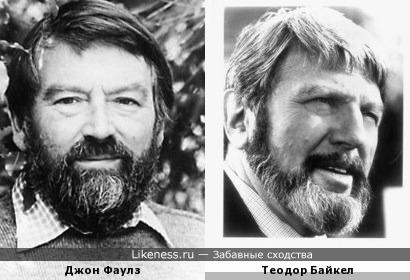 Джон Фаулз и Теодор Байкел