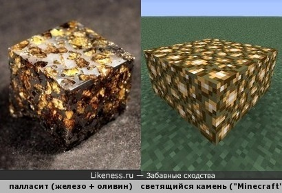 """Метеоритный палласит похож на светящийся камень из игры """"Майнкрафт"""""""
