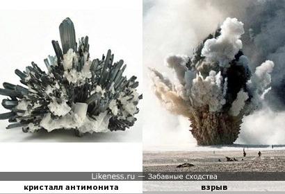 Застывший взрыв