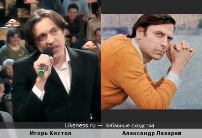 Игорь Кистол в образе Константина Эрнста показался мне похожим на Александра Лазарева (старшего)