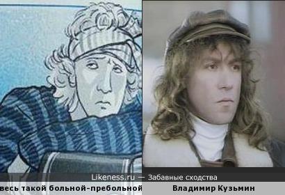 Болезный студент с иллюстрации из учебника напомнил Владимира Кузьмина