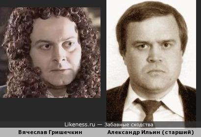 Вячеслав Гришечкин на этом кадре напомнил Александра Ильина