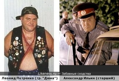Леонид Петренко и Александр Ильин