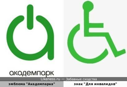 """Эмблема Технопарка новосибирского Академгородка напоминает знак """"Для инвалидов-колясочников"""""""