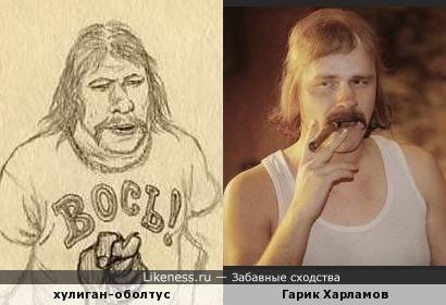 """Асоциальная личность на рисунке неизвестного художника 70-х годов напомнил Гарика Харламова в роли Папаши (""""Самый лучший фильм"""")"""