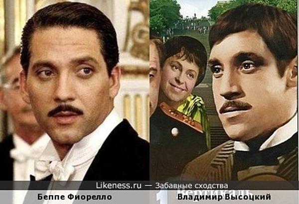 Беппе Фиорелло и Владимир Высоцкий