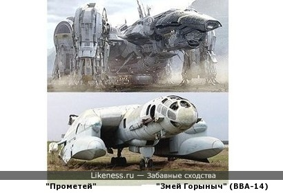 """Корабль """"Прометей"""