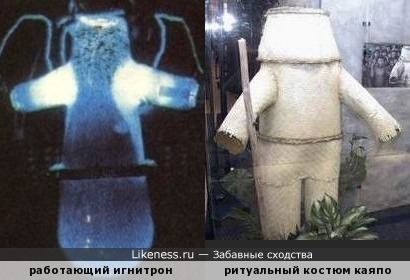 Игнитрон (ртутный выпрямитель) похож на ритуальный костюм Беп-Коророти индейцев каяпо