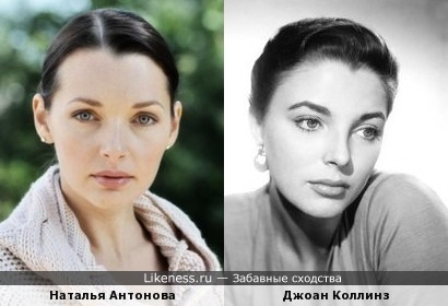 Наталья Антонова и молодая Джоан Коллинз