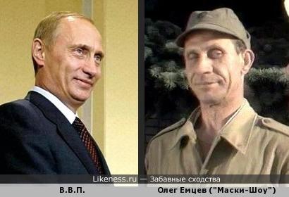 """Маски в Кремле"