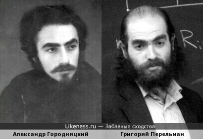 Бороды и Брови нашей науки )