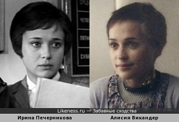 Алисия Викандер на этом фото напомнила Ирину Печерникову