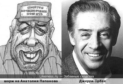 Шарж на Анатолия Папанова почему-то напомнил Джерри Орбаха