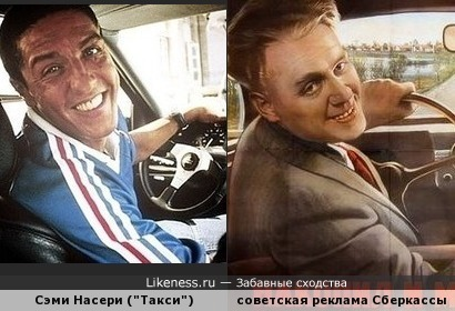 """Кадр из фильма """"Такси"""