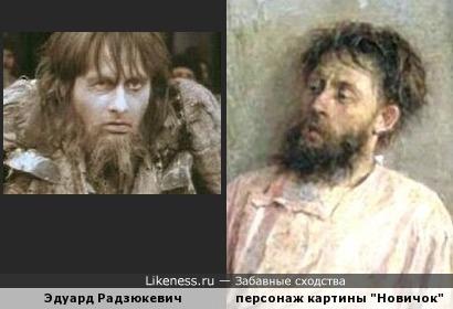 """Мастер на картине И. П. Богданова """"Новичок"""