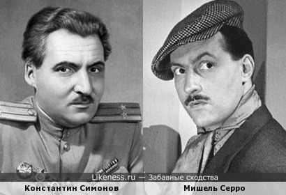 Константин Симонов и Мишель Серро