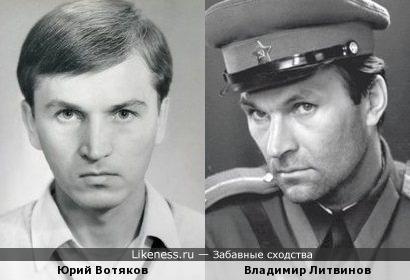 Юрий Вотяков и Владимир Литвинов