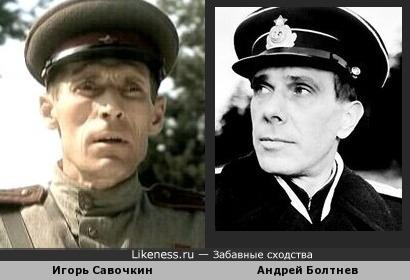 Один типаж: Игорь Савочкин и Андрей Болтнев