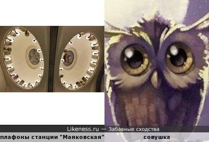 Глазоньки московской подземки )