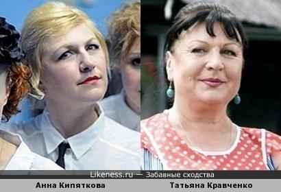 Анна Кипяткова на этом фото напоминает Татьяну Кравченко