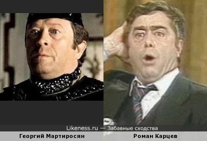 Георгий Мартиросян напомнил Романа Карцева