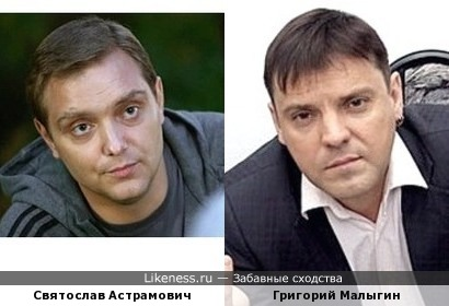 Святослав Астрамович и Григорий Малыгин