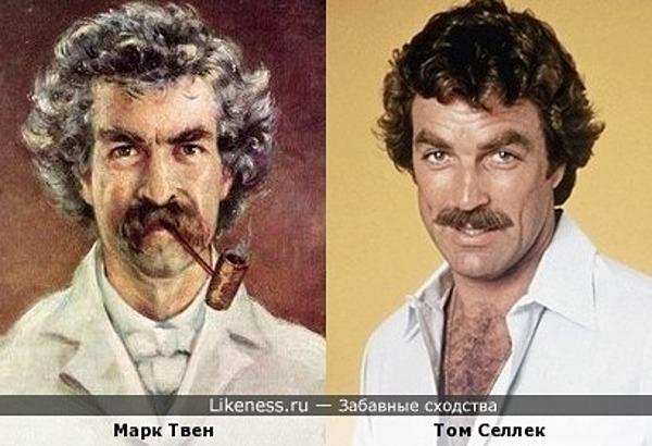 Марк Твен и Том С.