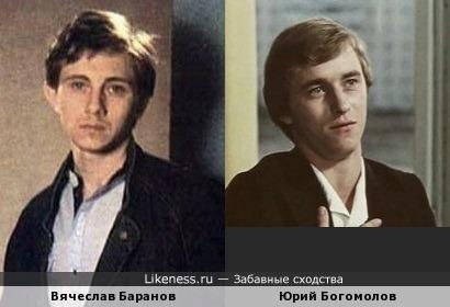 Вячеслав Баранов и Юрий Богомолов