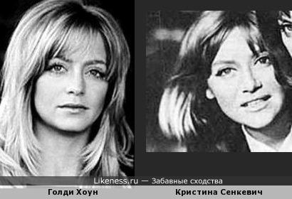 Голди Хоун и Кристина Сенкевич