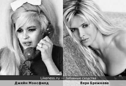 Джейн Мэнсфилд и Вера Брежнева