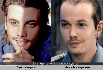 Скит Ульрих и Иван Макаревич
