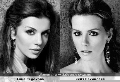 Анна Седокова и Кейт Бекинсейл