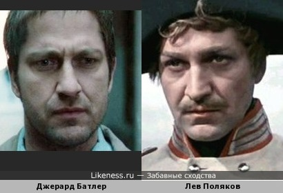 Джерард Батлер напомнил Льва Полякова