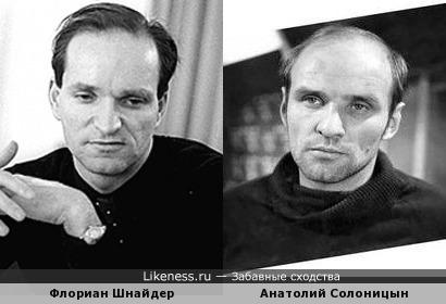 Флориан Шнайдер и Анатолий Солоницын