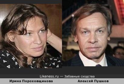 Типаж: Ирина Пороховщикова и Алексей Пушков