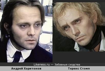 Шатен / блондин: Андрей Харитонов и Теренс Стэмп