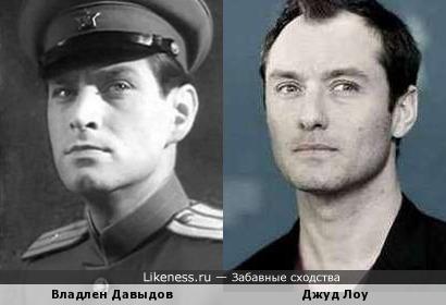 Владлен Давыдов и Джуд Лоу
