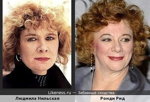 Людмила Нильская и Ронди Рид