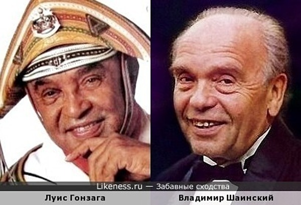 Луис Гонзага и Владимир Шаинский
