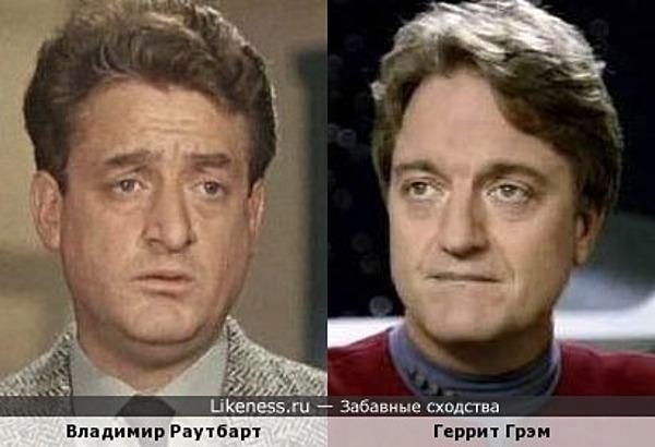Владимир Раутбарт и Геррит Грэм