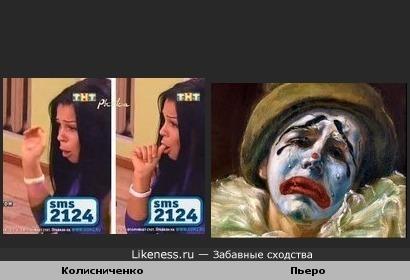 Катя Колисниченко похожа на Пьеро