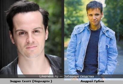 Эндрю Скотт (Мориарти) похож на Андрея Губина