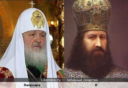 Патриарх Кирилл похож на Патриарха Никона